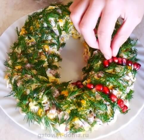 Красиво украшаем укропом и зернами граната наш новый салат к новому году