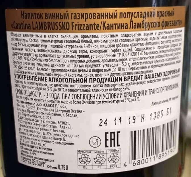 Дешевое и некачественное игристое вино Ламбруско из России