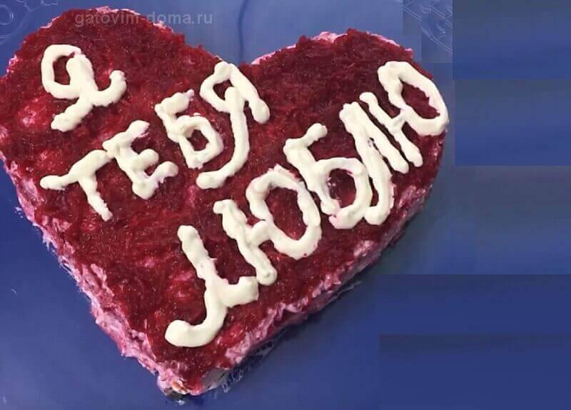Пошаговый рецепт салата селедки под шубой в виде сердца с надписью