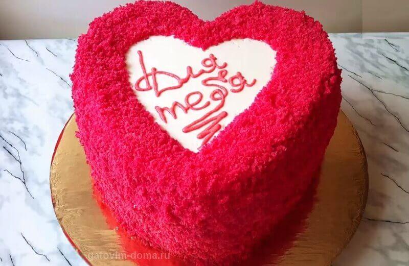 Рецепт торта Бархатное сердце любимой девушке ко дню влюбленных