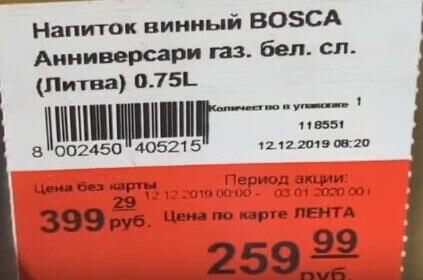 Пример продажи винного напитка в магазине