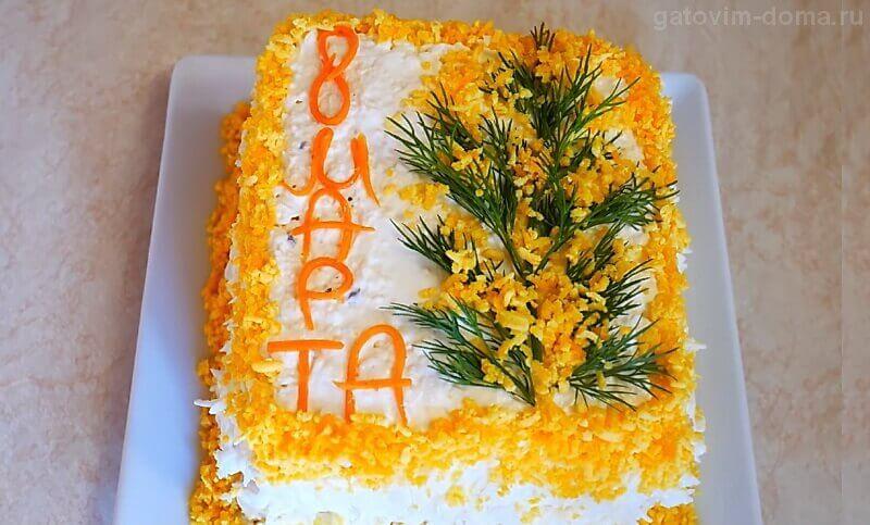 Пошаговый рецепт нового салата Мимоза к 8 Марта в красивом исполнении